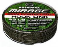 Поводковый материал в оболочке Kosadaka Mirage Hook link 25lb 25m хаки-черный