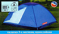 Двухслойная трехместная палатка Coleman 1504 с тамбуром.