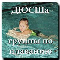 ДЮСШа секция плавания для детей от 7 до 15 лет