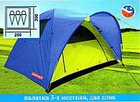 Двухслойная трехместная палатка Coleman 1014 с тамбуром