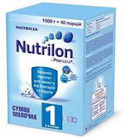 Детская молочная смесь Нутрилон 1, 1000г.