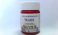 Краска акриловая по ткани 50мл Decola карминовая