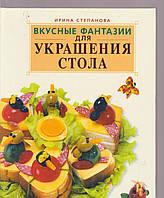 Ирина Степанова Вкусные фантазии для украшения стола