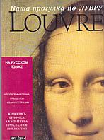 Ваша прогулка по Лувру. Louvre