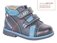Детские демисезонные ортопедические ботинки Lapsi (Лапси) р.24-30 для мальчиков 1241