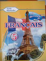 Французька мова, підручник