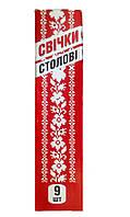 """Свічки столові """"Купуй Українське"""", свічка парафінова 50 гр/ 9шт упаковка"""