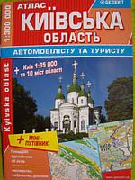 Атлас Киевской области и города Киева для автомобилиста
