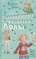 Сенсационный репортаж Лолы (книга 2). Изабель Абеди