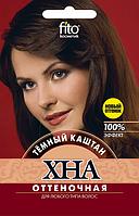 Натуральная краска для волос Оттеночная хна «Темный каштан » 25 г. Fitoкосметик.