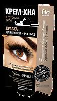 Краска для бровей и ресниц с репейным маслом «Крем-хна Черный». На 2 применения. 2 по2 мл.  FITOкосметик.