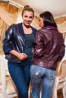 Женская куртка короткая кожаная 44-50