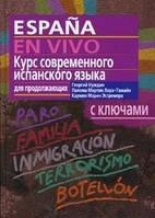 Курс современного испанского языка для продолжающих. С ключами + CD