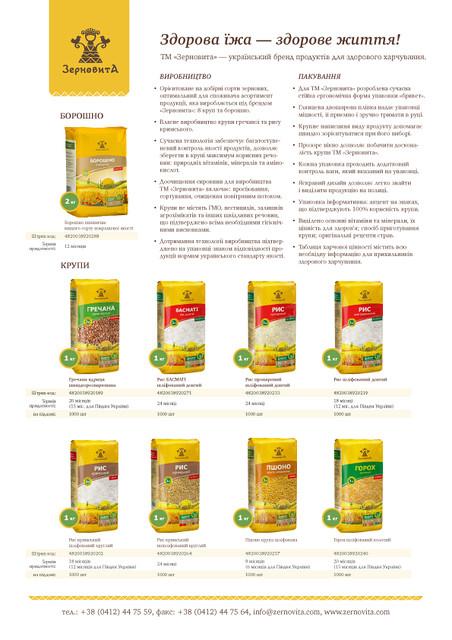 бренд здорового питания
