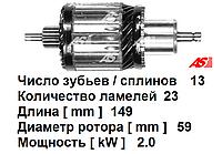 Ротор (якорь) стартера Mercedes-Benz Vito 2.1 CDi. Мерседес-Бенц Вито 13 зубьев. SA0037 - AS. Аналог на Bosch.