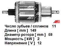 Ротор (якорь) стартера Mercedes-Benz Vito 2.1 CDi. Мерседес-Бенц Вито 11 зубьев. SA0049 - AS. Аналог на Bosch.
