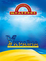 "Аркуш Дневник шк ""Найрозумніший"" Украина, мягкая обл, 24 вида"