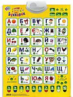 Интерактивный плакат для детей Букварик 7031, украинский алфавит, цифры, регулируемый звук, 45х60см