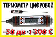 Термометр цифровой градусник №4 кухонный пищевой мясной щуп на подарок