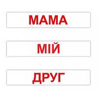 Комплект карточек - Чтение по Доману 120 (украинский язык)