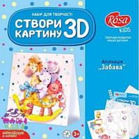 3D картина аппликация - Забава