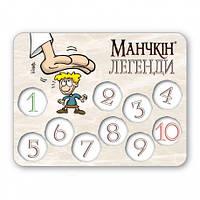 Счетчик уровней - Манчкин Легенды №1