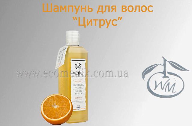 http://images.ua.prom.st/47926380_w640_h640_shampun_tsitrus_1.jpg
