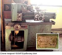 Станок токарный 16У04П