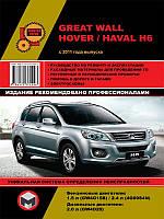 Книга Great Wall Hoover H6 Руководство по эксплуатации и ремонту, устройство Haval H6
