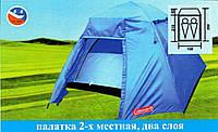 Двухслойная двухместная палатка Coleman 1013  для туризма