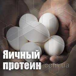 протеин белок купить украина