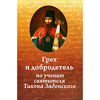 Грех и добродетель по учению святителя Тихона Задонского.