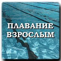 Плавание взрослым