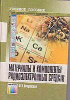 Материалы и компоненты радиоэлектронных средств Ф.Н. Покровский