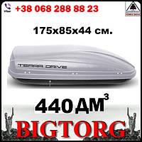 Автобокс Terra Drive 440 л, двосторонній сірий / Бокс на крышу автомобиля Терра Драйв 440, двусторонний серый