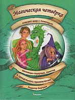 Магическая четверка спасает мир с помощью Яичницы-глазуньи, свитка и прицельного приземления. Р. Бертрам