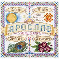 Набор для вышивки крестом Panna СО-1722 Именной оберег. Ярослав