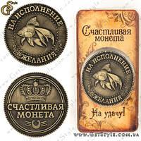 """Монета на удачу - """"Золотая Рыбка"""""""