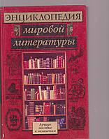 Энциклопедия мировой литературы С.В.Стахорского