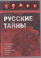 Борис Соколов Русские тайны. Особенности политической охоты