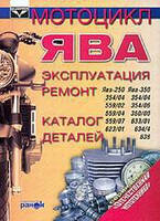 Книга Мотоцикл Ява Руководство по ремонту, эксплуатация, каталог деталей