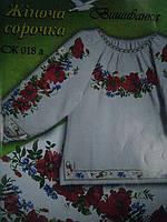 Заготовка для вышивания одежды нитками - сорочка женская