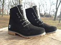 Женские зимние ботинки Timberland черные (размеры 38,39,41)