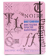 SketchBook / Блокнот для рисования / Sketchbook.Мистецтво простої каліграфії