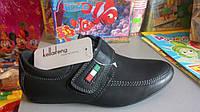 Туфли школьные для мальчика кожа размеры 30-36