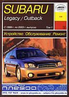 Книга Subaru Legacy 1999-2003 Инструкция по эксплуатации, техобслуживанию и ремонту (часть 1)