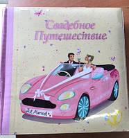 """Фотоальбом Photo Album """"Свадебное путешествие"""""""