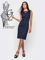 Женское платье футляр Тина из жаккардовой ткани трикотаж