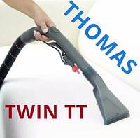 Насадка Thomas Twin TT моющая для обивки мягкой мебели к пылесосам
