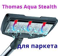 Насадка Thomas Aqua Stealth для влажной уборки паркета и ламината пылесосом